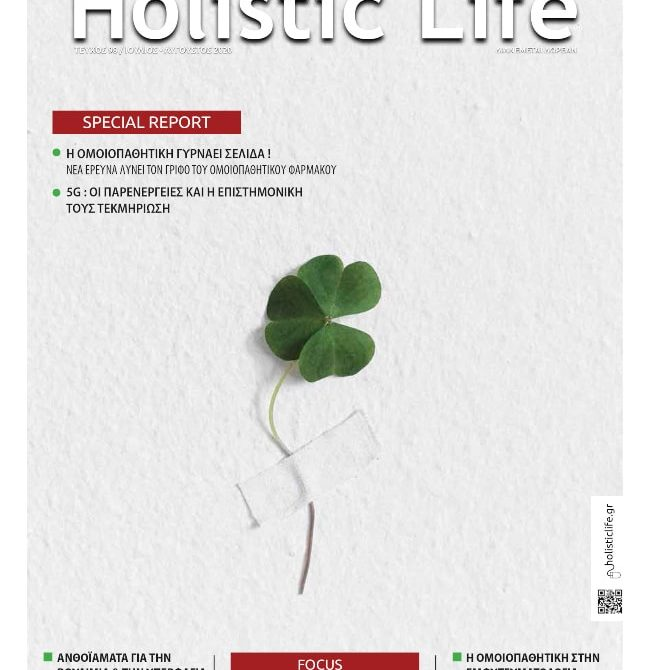 Holistic Life - Κούτσικας Κωνσταντίνος