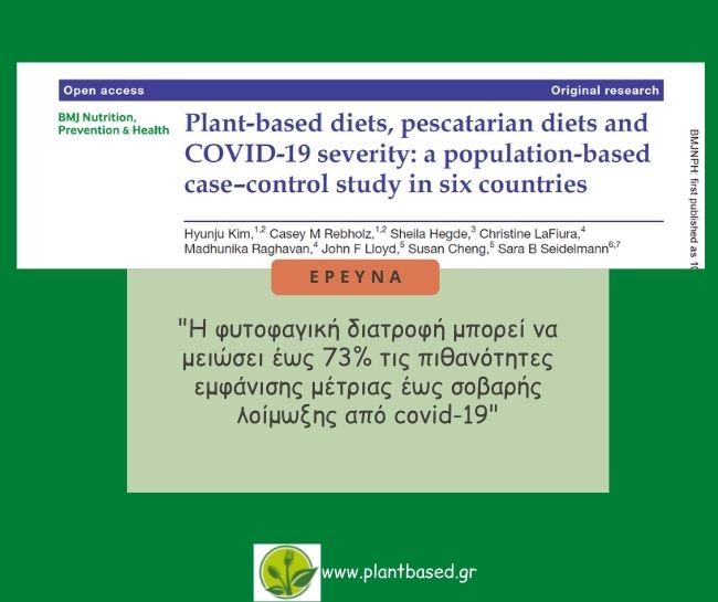 Φυτοφαγική Διατροφή εναντίον covid19